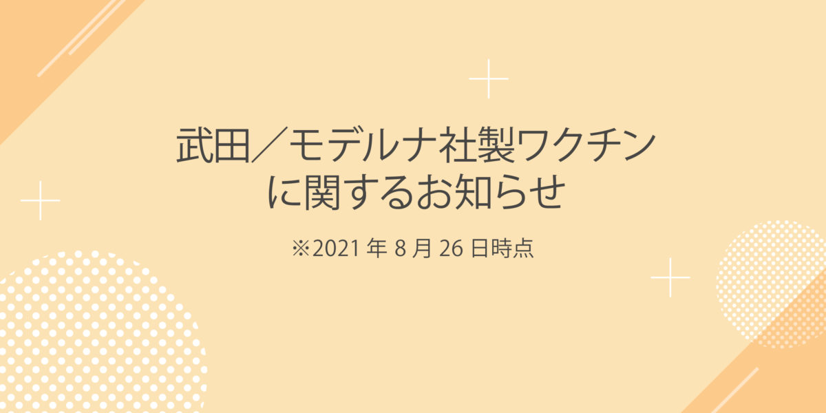 武田/モデルナ社製ワクチンに関するお知らせ
